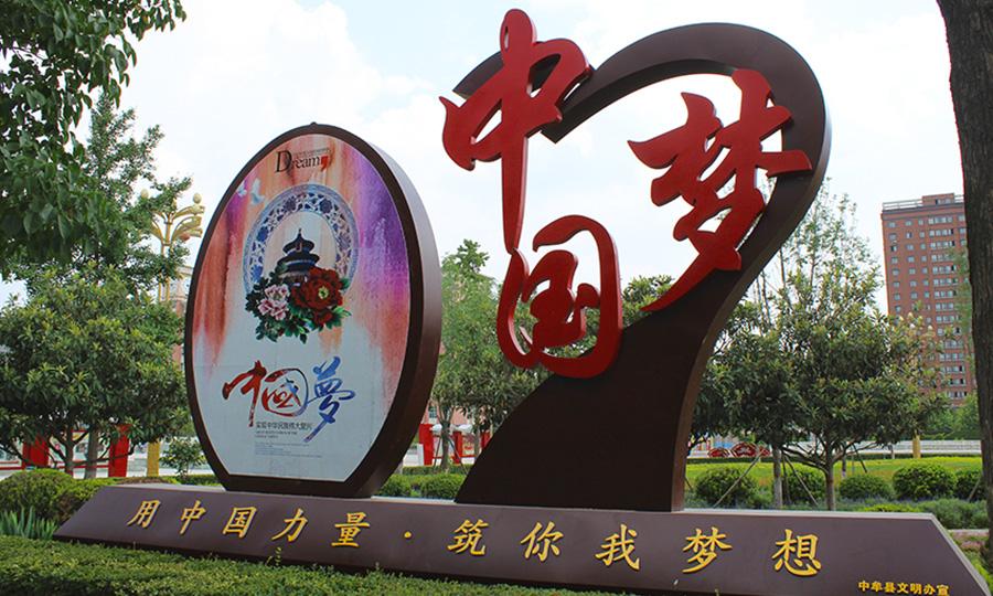 中牟县人民文化广场标识标牌项目