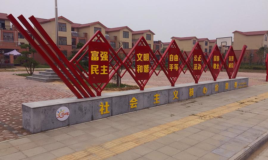 中牟县春晖社区核心价值观标识项目
