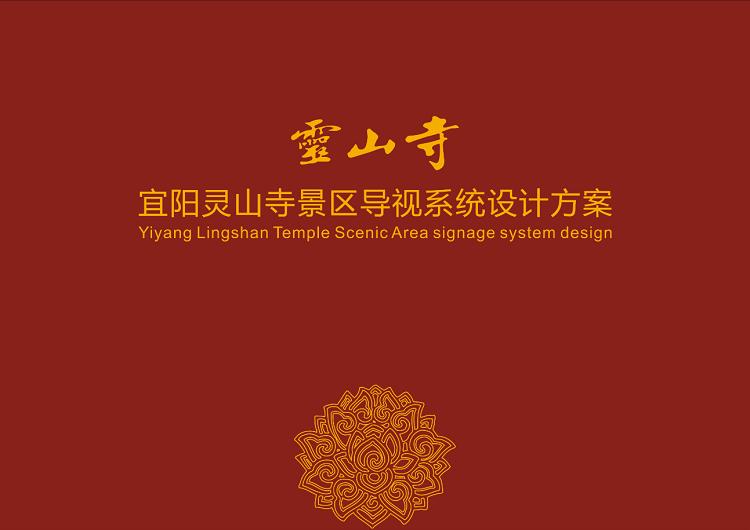 宜阳灵山寺景区标识设计方案鉴赏