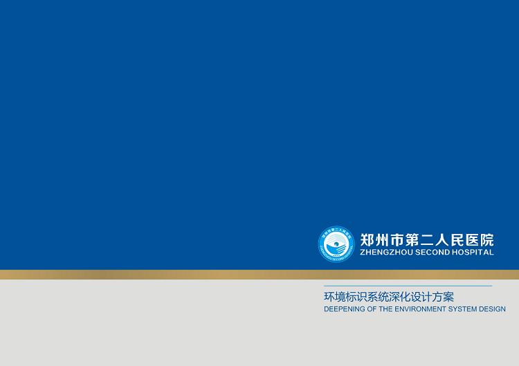 郑州第二人民医院标识导视设计方案分享