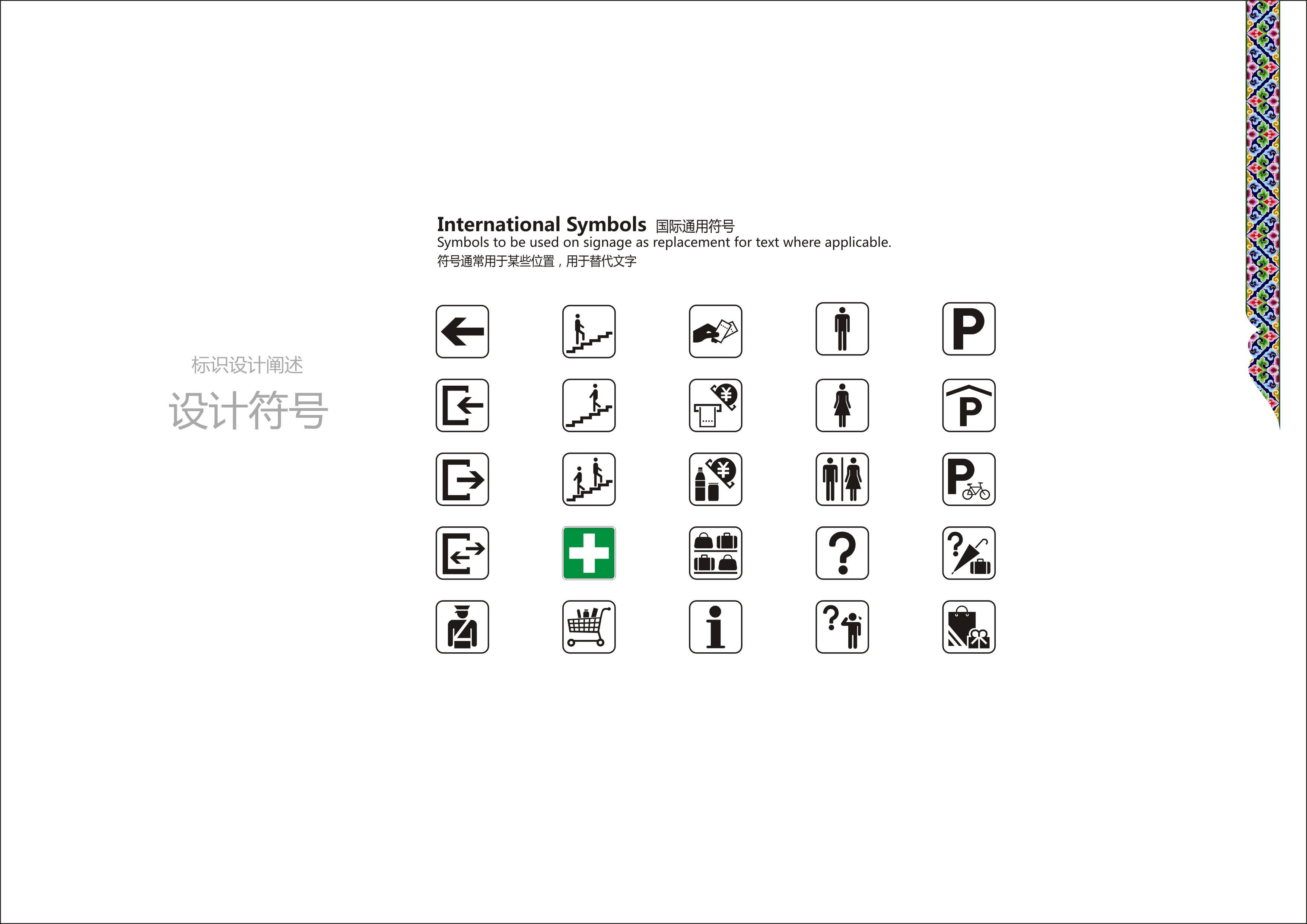 标识标牌设计有什么要求吗