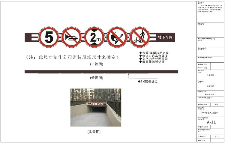 停车场导入口提示牌.jpg