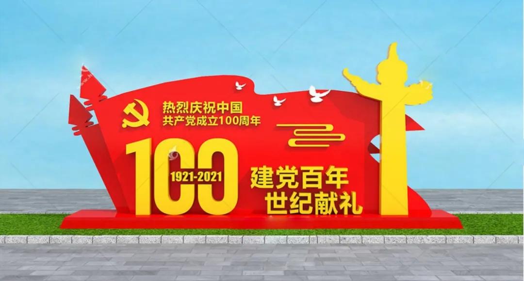 党建文化标识5.webp.jpg