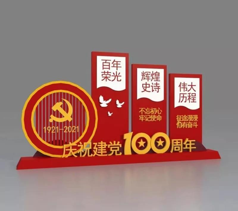 党建文化标识11.webp.jpg