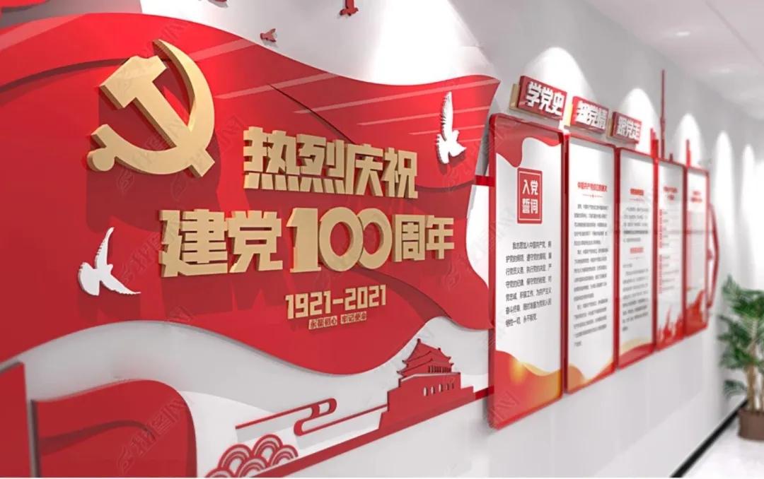 党建文化标识20.webp.jpg