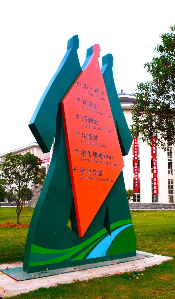 武汉东湖学院导视标识牌